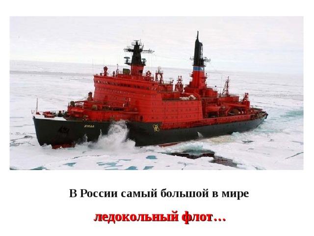 В России самый большой в мире ледокольный флот…