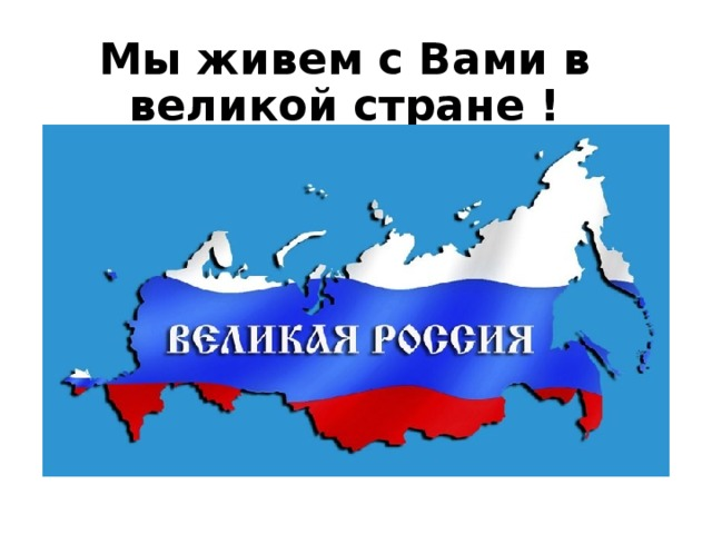 Мы живем с Вами в великой стране !