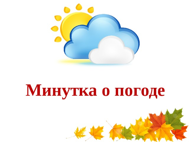 Минутка о погоде