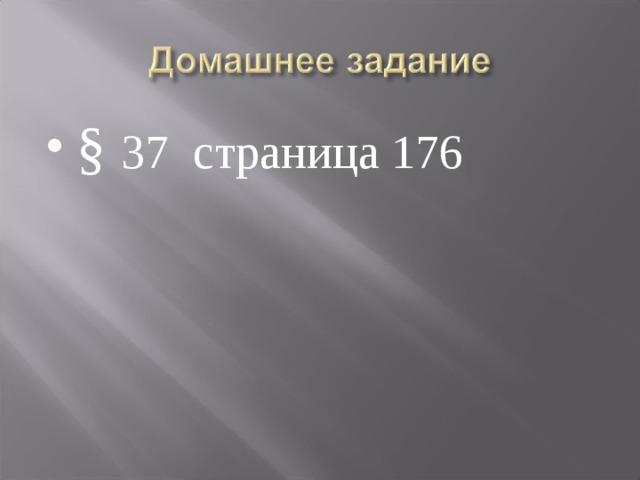 § 37 страница 176