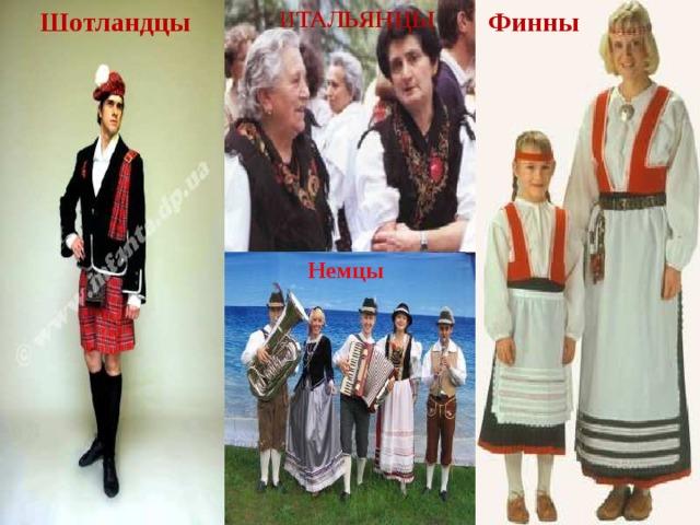 Финны  И ТАЛЬЯНЦЫ Шотландцы Немцы