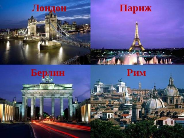 Лондон Париж Берлин Рим