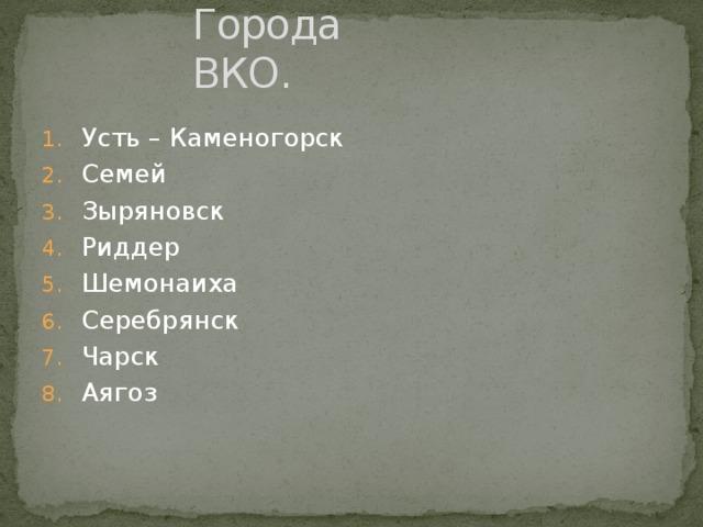 Города ВКО.