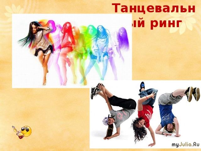 Танцевальный ринг