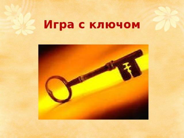 Игра с ключом