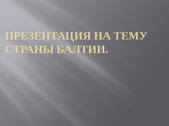 Презентация на тему страны Балтии.