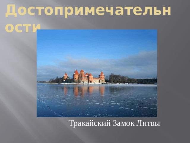 Достопримечательности Тракайский Замок Литвы