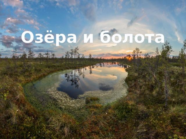 Озёра и болота