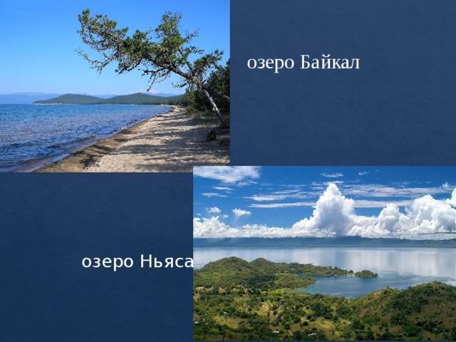 озеро Байкал озеро Ньяса