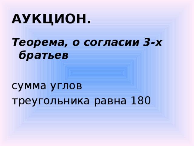 АУКЦИОН. Теорема, о согласии 3-х братьев сумма углов треугольника равна 180