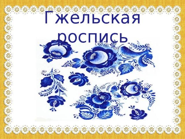 Гжельская роспись