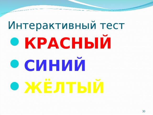 Интерактивный тест КРАСНЫЙ СИНИЙ ЖЁЛТЫЙ