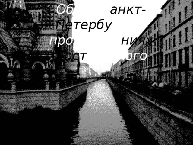 Образ  С анкт-Петербу рга  в  произведе ниях Дост оевского