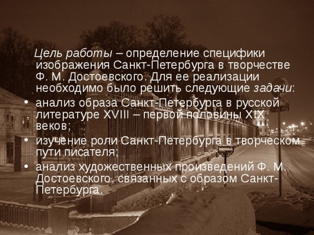 Цель работы – определение специфики изображения Санкт-Петербурга в творчестве Ф. М. Достоевского. Для ее реализации необходимо было решить следующие задачи :