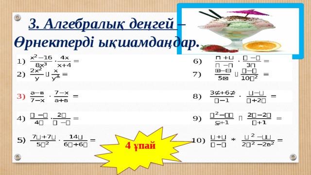 3. Алгебралық деңгей – Өрнектерді ықшамдаңдар. 4 ұпай