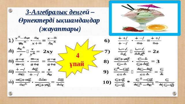 3-Алгебралық деңг ей – Өрнектерді ықшамдаңдар (жауаптары) 4 ұпай