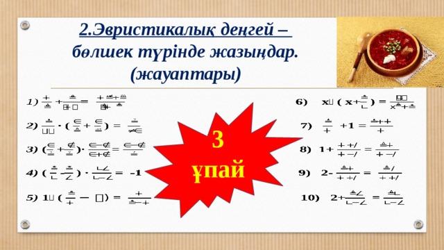 2.Эвристикалық деңгей – бөлшек түрінде жазыңдар. (жауаптары) 3 ұпай