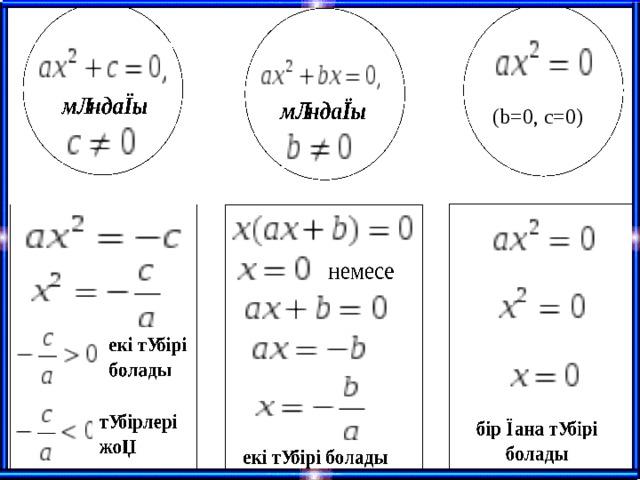 (b=0, c=0)