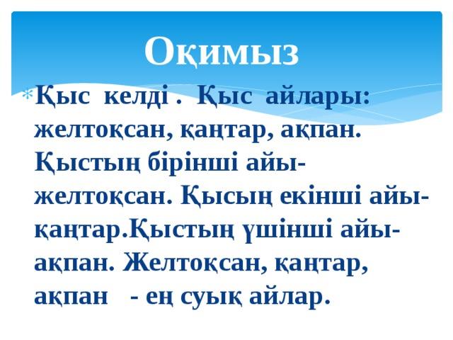 Оқимыз