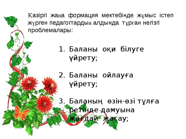 Қазіргі жаңа формация мектебінде жұмыс істеп жүргенпедагогтардың алдында тұрған негізгі проблемалары: