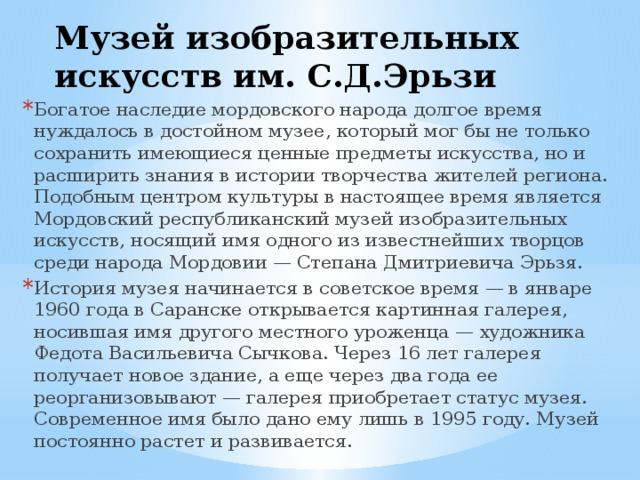 Музей изобразительных искусств им. С.Д.Эрьзи
