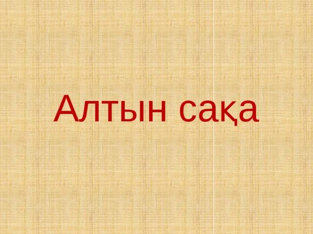 Алтын сақа
