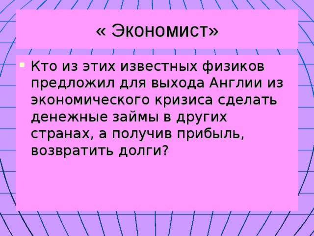 « Экономист»