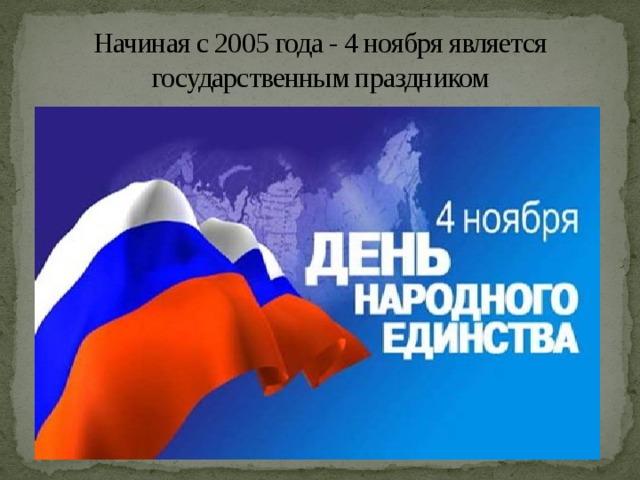 Начиная с 2005 года - 4 ноября является государственным праздником