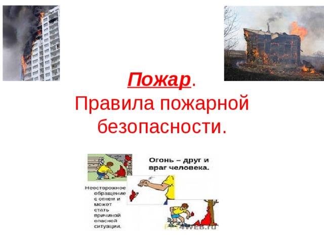 Пожар .  Правила пожарной безопасности.