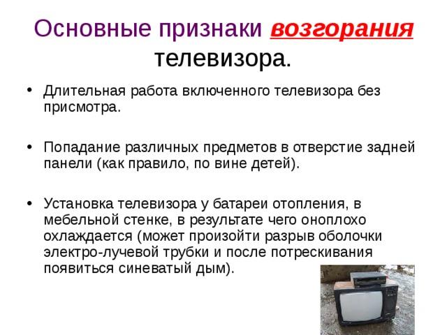 Основные признаки возгорания телевизора.