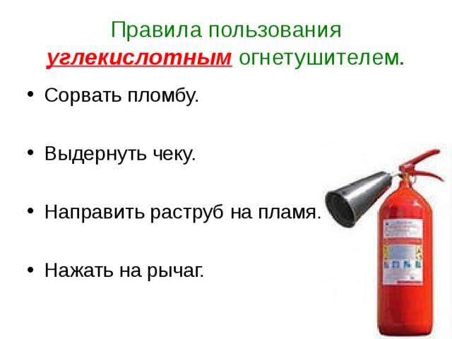 Правила пользования углекислотным огнетушителем.