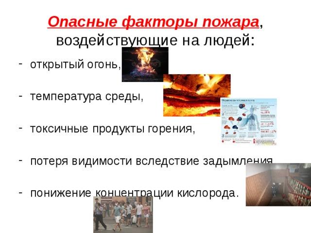 Опасные факторы пожара , воздействующие на людей: