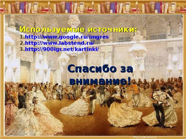 Используемые источники: http://www.google.ru/imgres http://www.labstend.ru/  http://900igr.net/kartinki/  Спасибо за внимание!