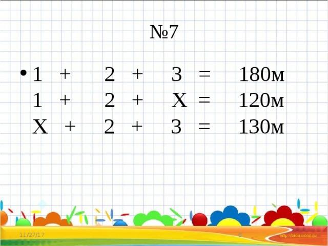 № 7 1 + 2 + 3 = 180м  1 + 2 + Х = 120м  Х + 2 + 3 = 130м 11/27/17