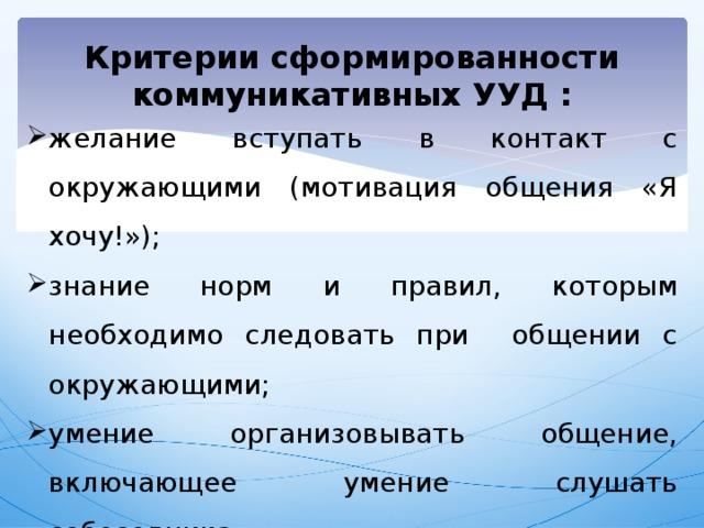 Критерии сформированности коммуникативных УУД :