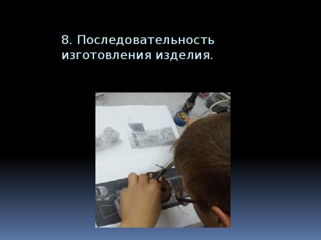 8. Последовательность изготовления изделия.