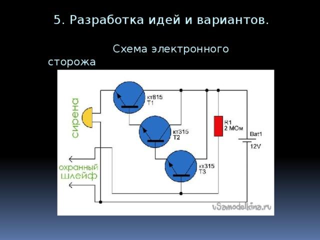 5. Разработка идей и вариантов.  Схема электронного сторожа
