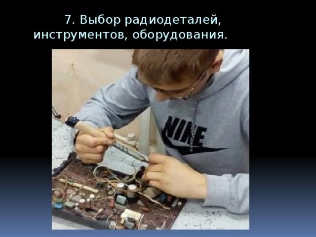 7. Выбор радиодеталей, инструментов, оборудования .