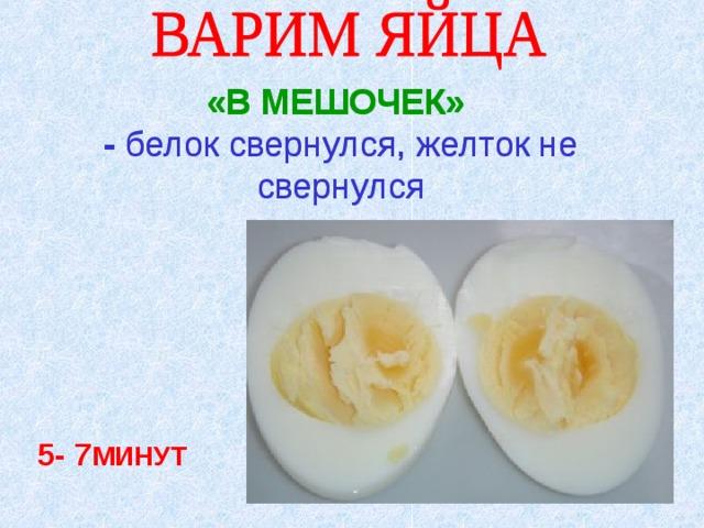 «В МЕШОЧЕК» - белок свернулся, желток не свернулся «В МЕШОЧЕК» - белок свернулся, желток не свернулся 5- 7 МИНУТ