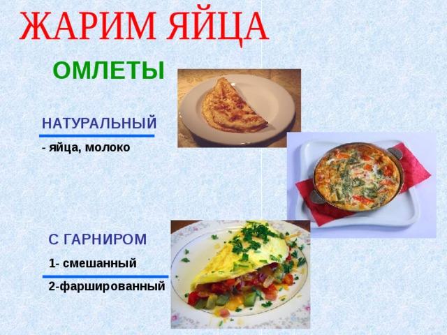 ОМЛЕТЫ НАТУРАЛЬНЫЙ - яйца, молоко С ГАРНИРОМ 1- смешанный 2-фаршированный
