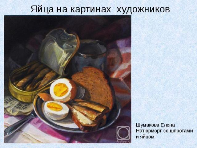 Яйца на картинах художников Шумакова Елена Натюрморт со шпротами и яйцом