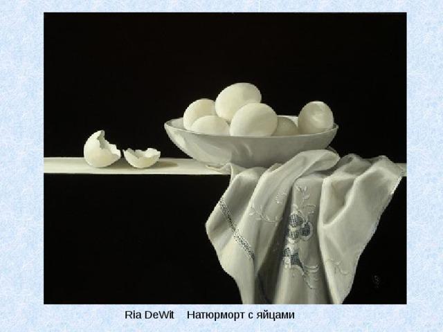 Ria DeWit Натюрморт с яйцами