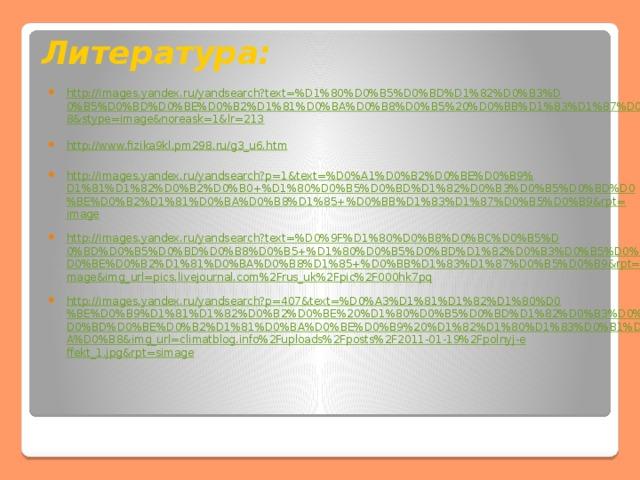 Литература: http://images.yandex.ru/yandsearch?text=%D1%80%D0%B5%D0%BD%D1%82%D0%B3%D0%B5%D0%BD%D0%BE%D0%B2%D1%81%D0%BA%D0%B8%D0%B5%20%D0%BB%D1%83%D1%87%D0%B8&stype=image&noreask=1&lr=213 http://www.fizika9kl.pm298.ru/g3_u6.htm http://images.yandex.ru/yandsearch?p=1&text=%D0%A1%D0%B2%D0%BE%D0%B9%D1%81%D1%82%D0%B2%D0%B0+%D1%80%D0%B5%D0%BD%D1%82%D0%B3%D0%B5%D0%BD%D0%BE%D0%B2%D1%81%D0%BA%D0%B8%D1%85+%D0%BB%D1%83%D1%87%D0%B5%D0%B9&rpt=image  http://images.yandex.ru/yandsearch?text=%D0%9F%D1%80%D0%B8%D0%BC%D0%B5%D0%BD%D0%B5%D0%BD%D0%B8%D0%B5+%D1%80%D0%B5%D0%BD%D1%82%D0%B3%D0%B5%D0%BD%D0%BE%D0%B2%D1%81%D0%BA%D0%B8%D1%85+%D0%BB%D1%83%D1%87%D0%B5%D0%B9&rpt=image&img_url=pics.livejournal.com%2Frus_uk%2Fpic%2F000hk7pq  http://images.yandex.ru/yandsearch?p=407&text=%D0%A3%D1%81%D1%82%D1%80%D0%BE%D0%B9%D1%81%D1%82%D0%B2%D0%BE%20%D1%80%D0%B5%D0%BD%D1%82%D0%B3%D0%B5%D0%BD%D0%BE%D0%B2%D1%81%D0%BA%D0%BE%D0%B9%20%D1%82%D1%80%D1%83%D0%B1%D0%BA%D0%B8&img_url=climatblog.info%2Fuploads%2Fposts%2F2011-01-19%2Fpolnyj-effekt_1.jpg&rpt=simage