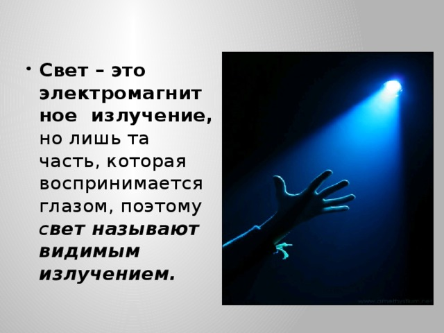 Свет – это электромагнитное излучение, но лишь та часть, которая воспринимается глазом, поэтому с вет называют видимым излучением.