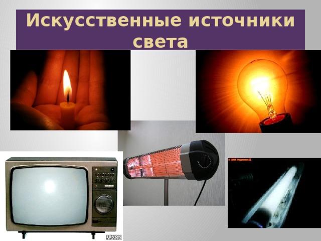 Искусственные источники света