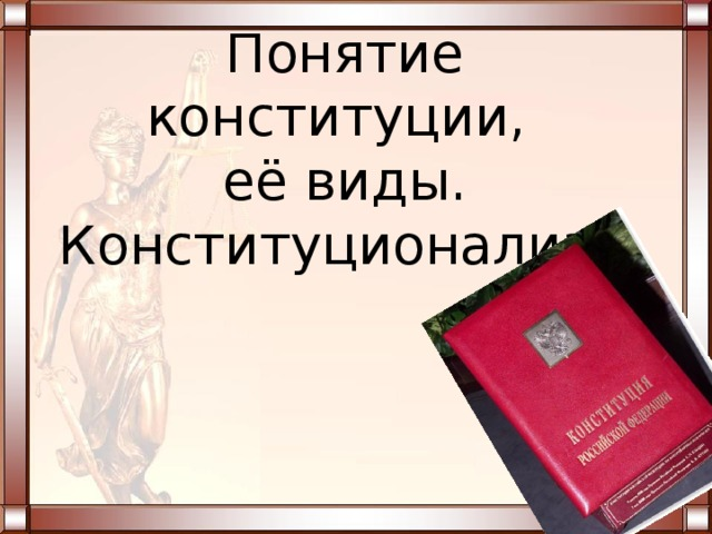 Понятие конституции,  её виды.  Конституционализм