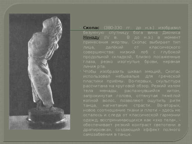 Скопас (380-330 гг. до н.э.) изобразил безумную спутницу бога вина Диониса Менаду