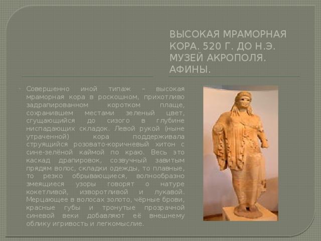 Высокая мраморная кора. 520 г. до н.э. музей акрополя. Афины.