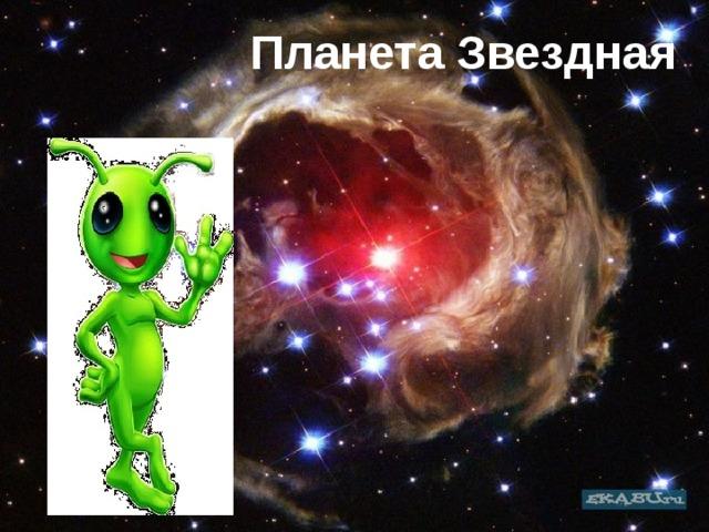 Планета Звездная