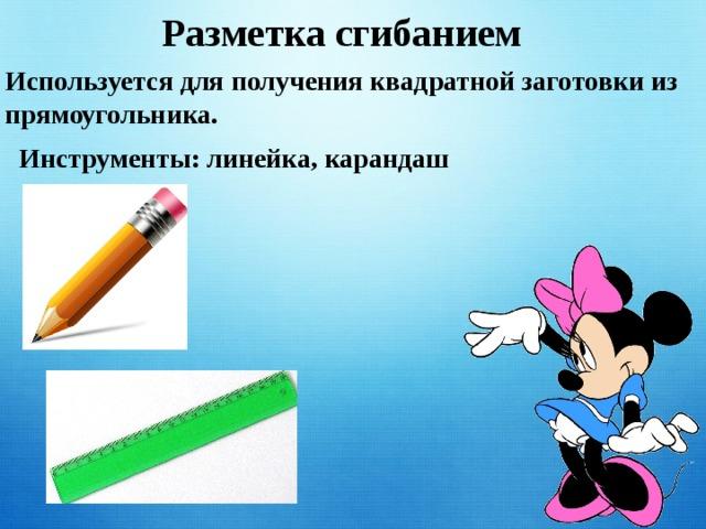 Разметка сгибанием Используется для получения квадратной заготовки из прямоугольника. Инструменты: линейка, карандаш